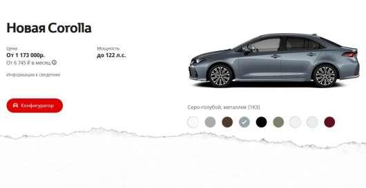 Нове покоління Тойота Королла вже можна купити в Росії